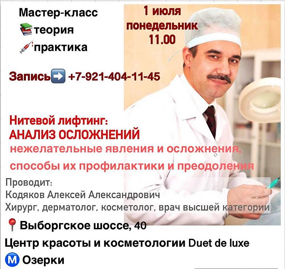 Кодяков Алексей Александрович