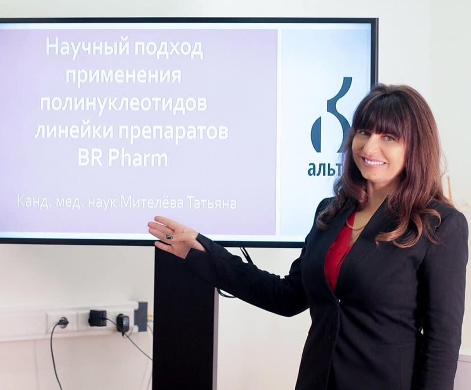 Лектор: канд.мед.наук Мителёва Татьяна Юрьевна