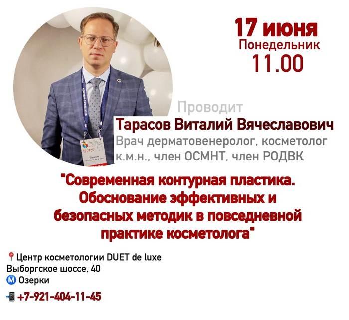 Тарасов В.В